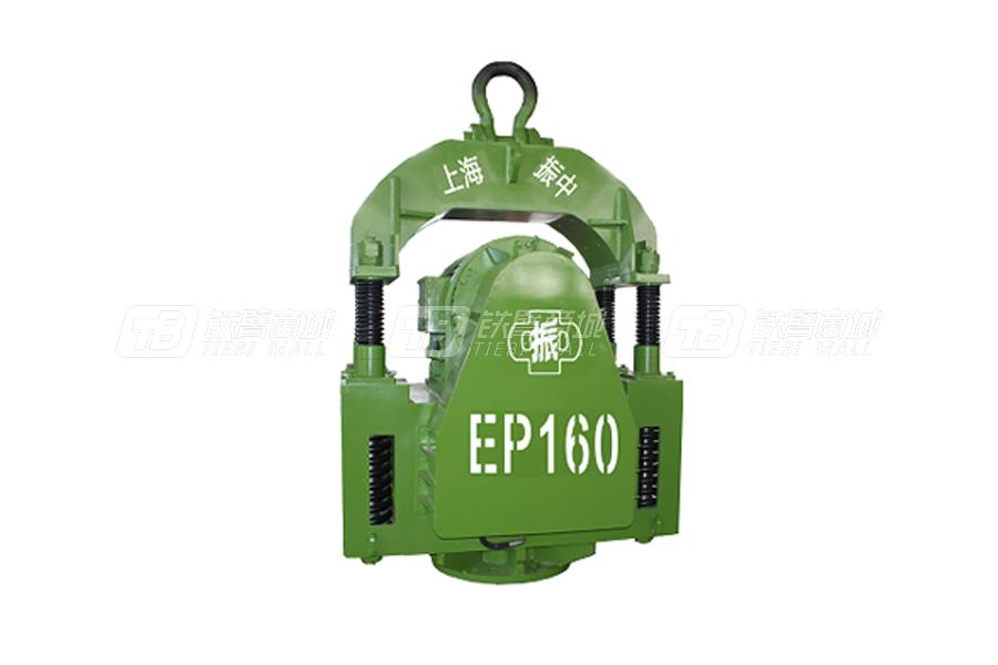 上海振中EP160偏心力矩可调电驱振动锤