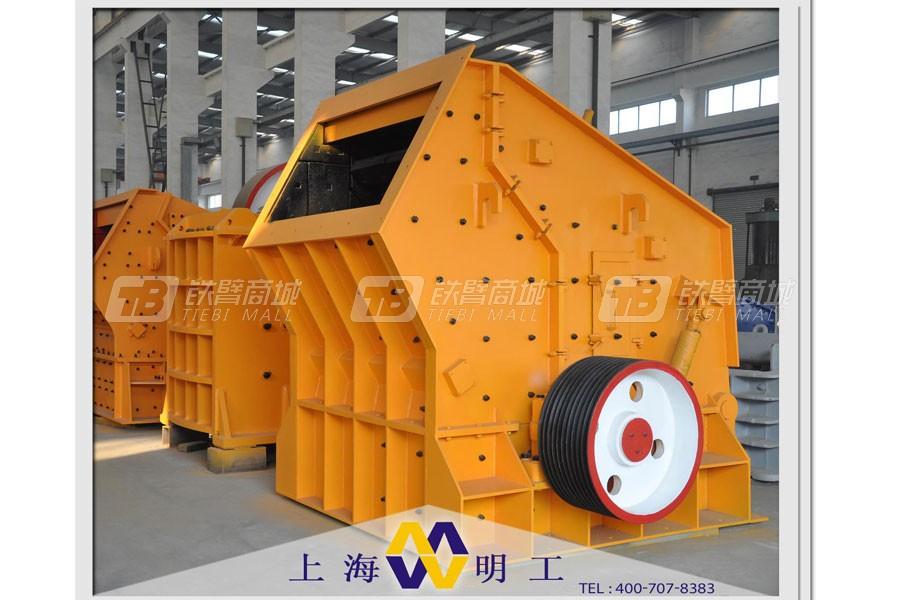 上海明工PF系列反击式破碎机