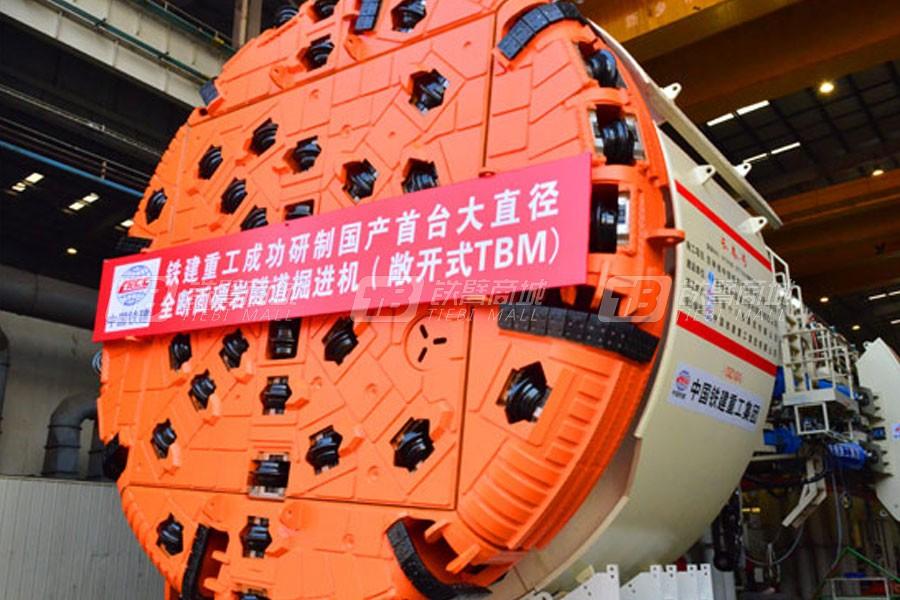 铁建重工ZTT系列敞开式岩石隧道掘进机(TBM)