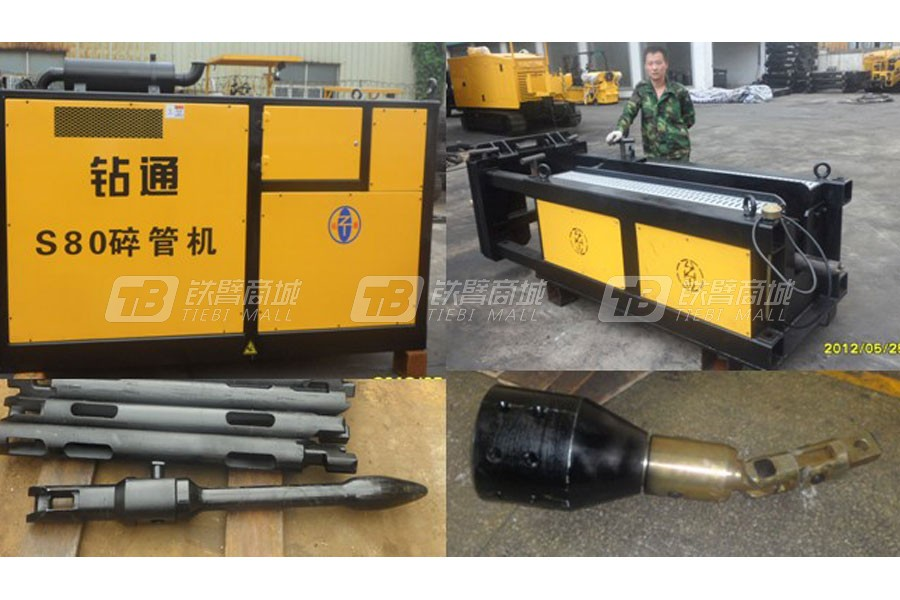 深圳钻通S80静态碎管机