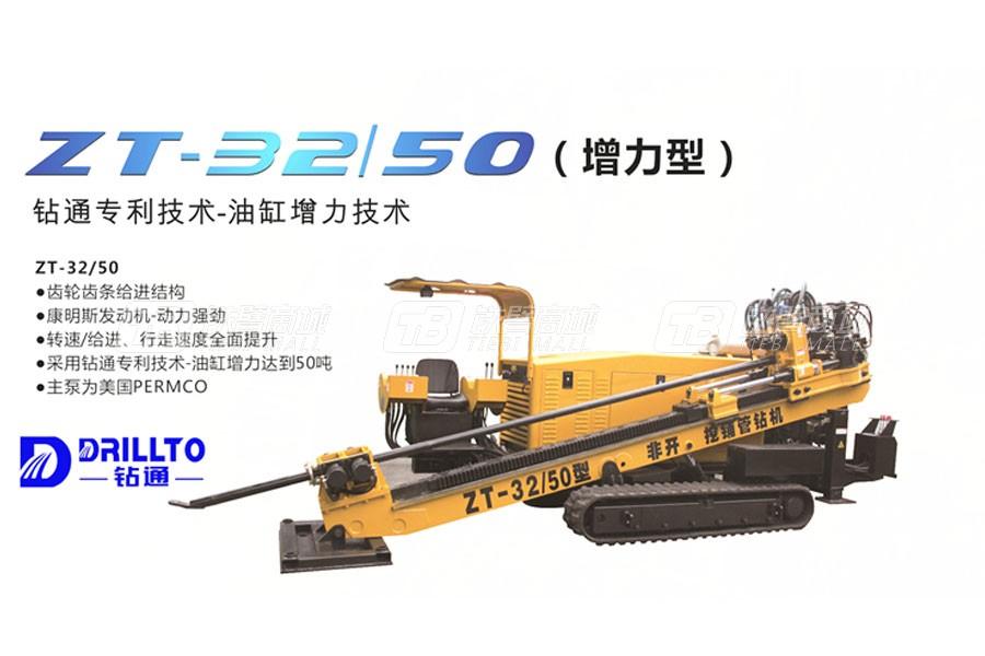 深圳钻通ZT-32/50水平定向钻