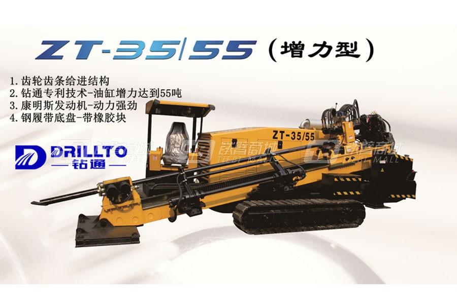深圳钻通ZT-35/55F水平定向钻