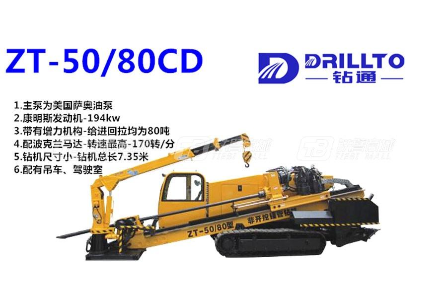 深圳钻通ZT-50/80CD水平定向钻