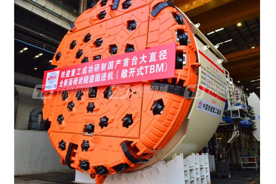 铁建重工敞开式岩石隧道掘进机(TBM)口碑