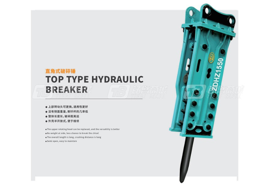 正迪ZDHZ1550直角式破碎锤