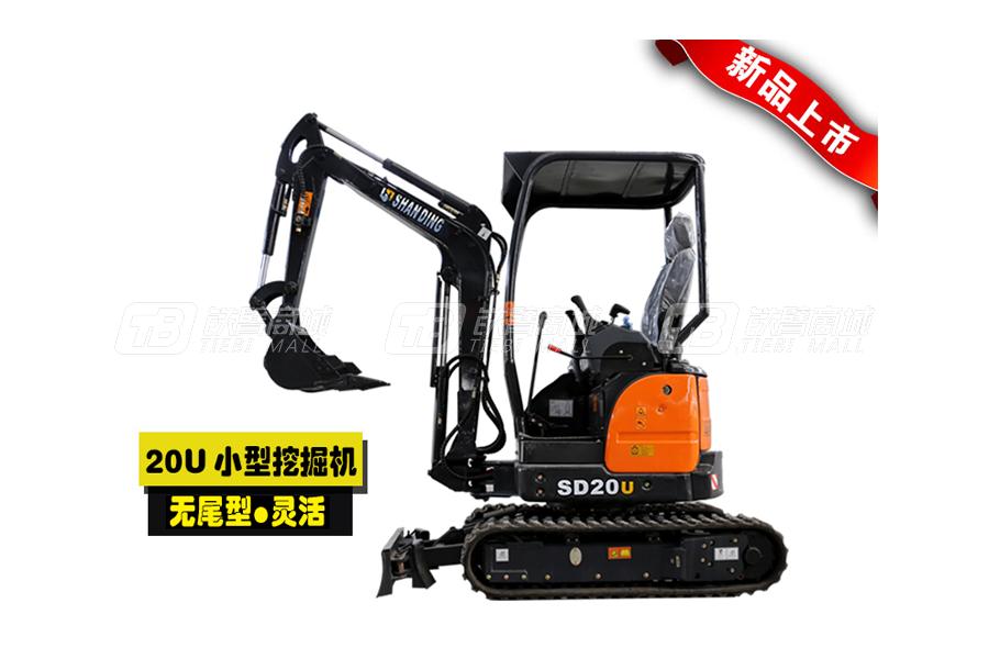 山鼎SD20U小型挖掘机