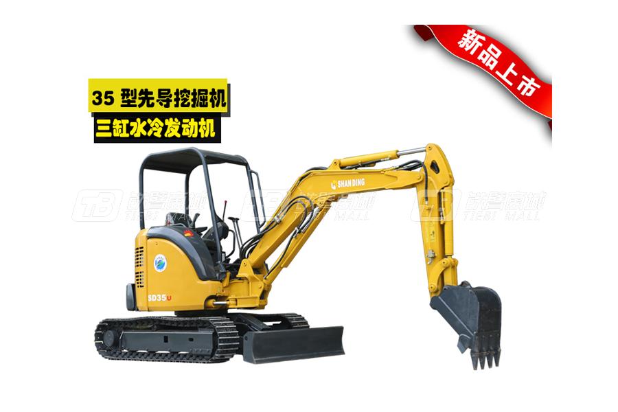 山鼎SD35U小型挖掘机