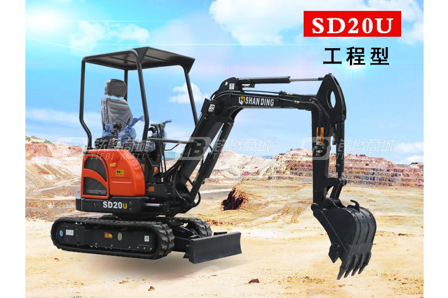 山鼎SD20U微型挖掘机