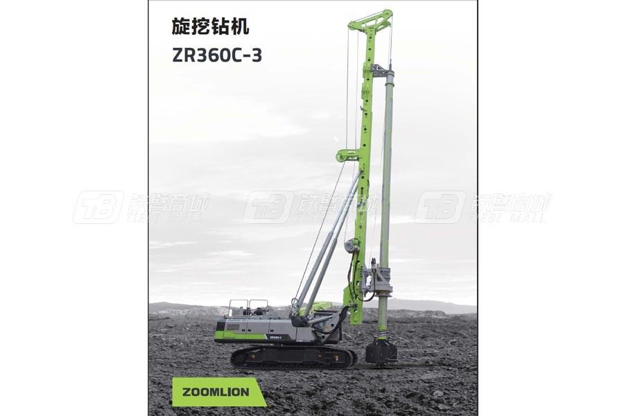 中联重科ZR360C-3旋挖钻机