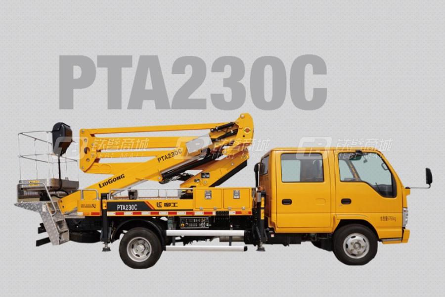 柳工PTA230C高空作业车/平台