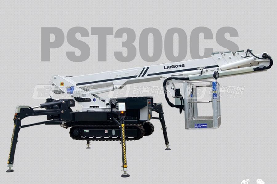 柳工PST300CS高空作业车/平台