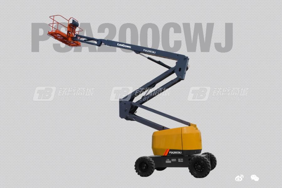 柳工PSA200CWJ高空作业车/平台