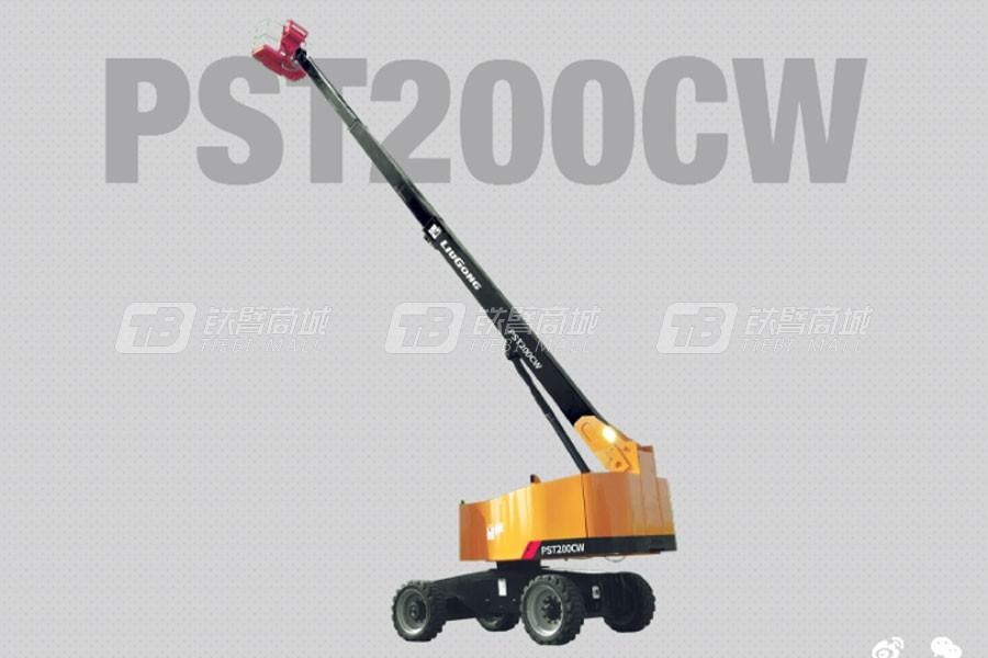柳工PST200CW高空作业车/平台