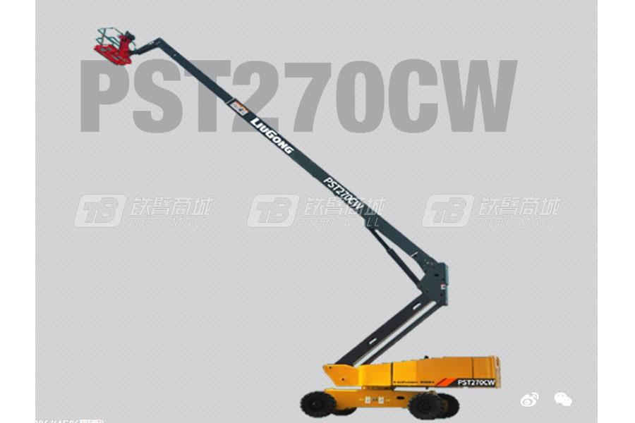 柳工PST270CW高空作业车/平台