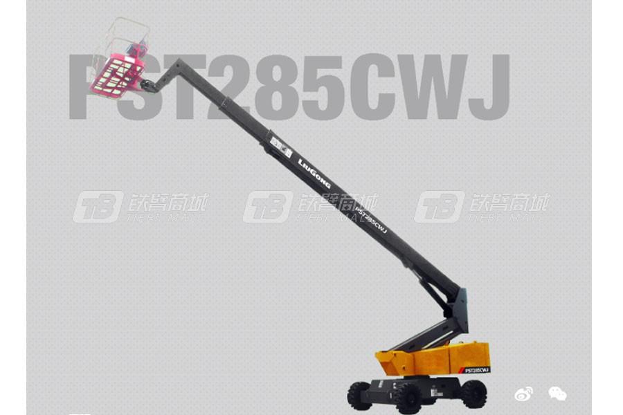 柳工PST285CWJ高空作业车/平台