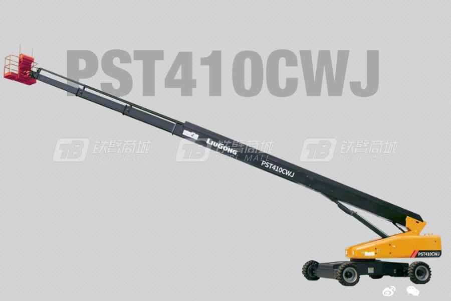 柳工PST410CWJ高空作业车/平台
