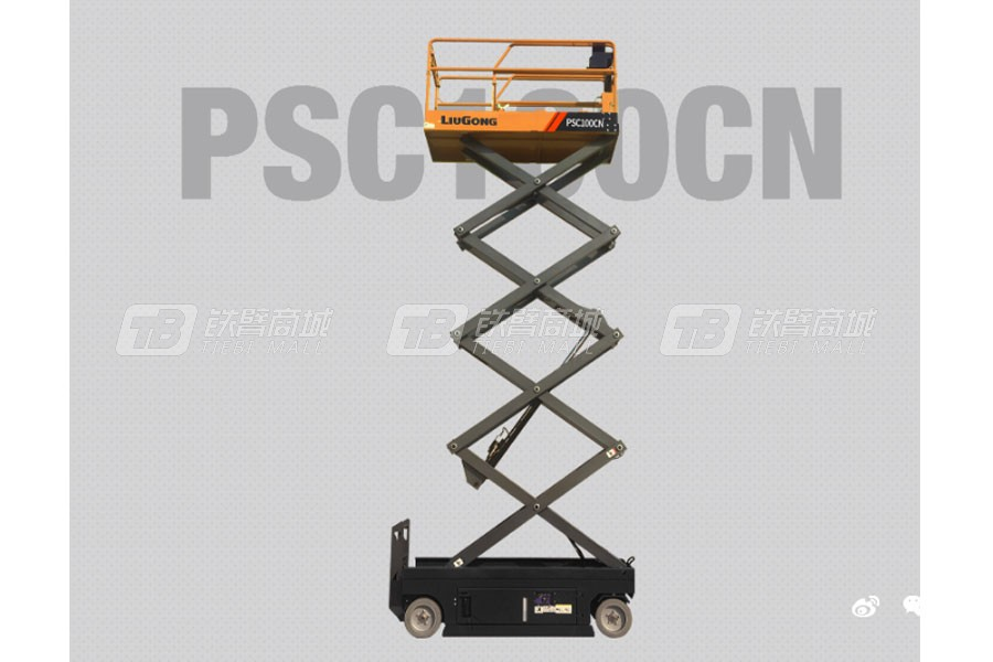 柳工PSC100CN高空作业车/平台