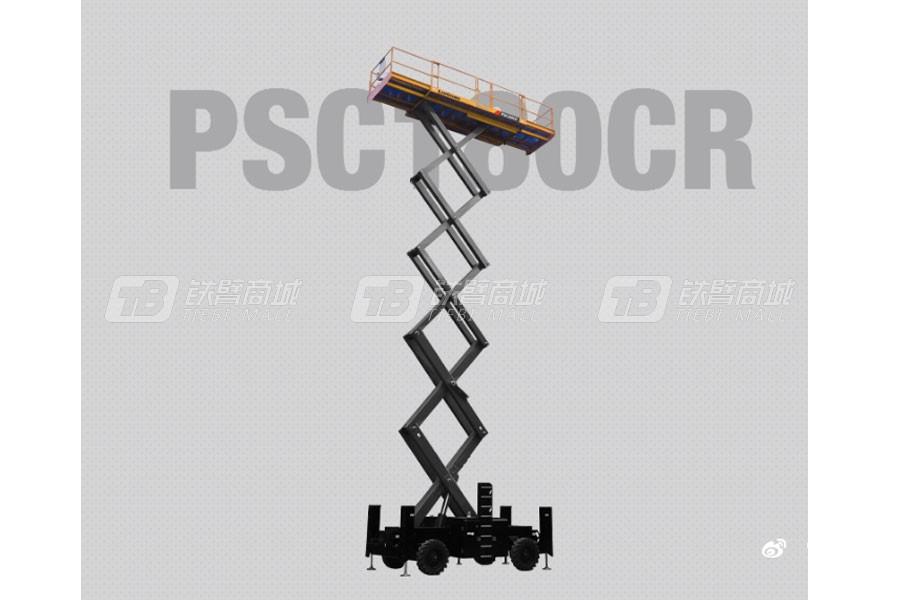 柳工PSC180CR高空作业车/平台