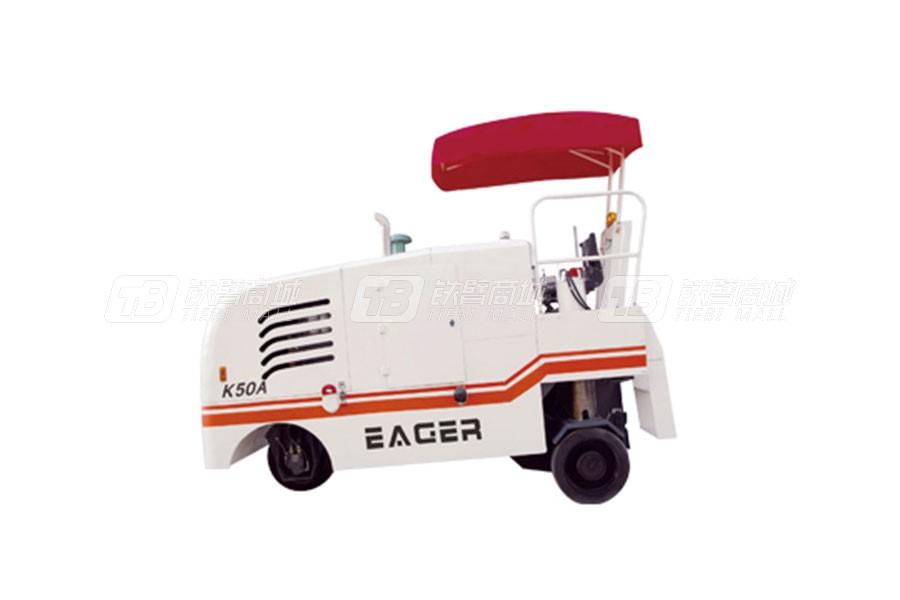 瑞德路业EAGER-CMM50铣刨机