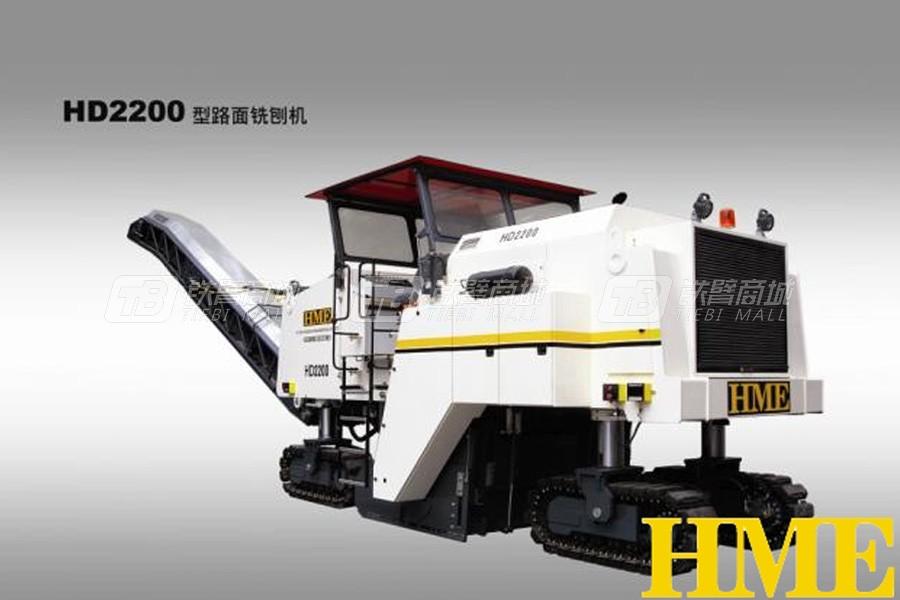 宏大科技HD2200路面铣刨机