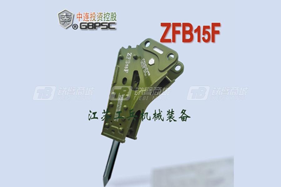 连云港工兵GBPSCZFB15F三角型破碎锤
