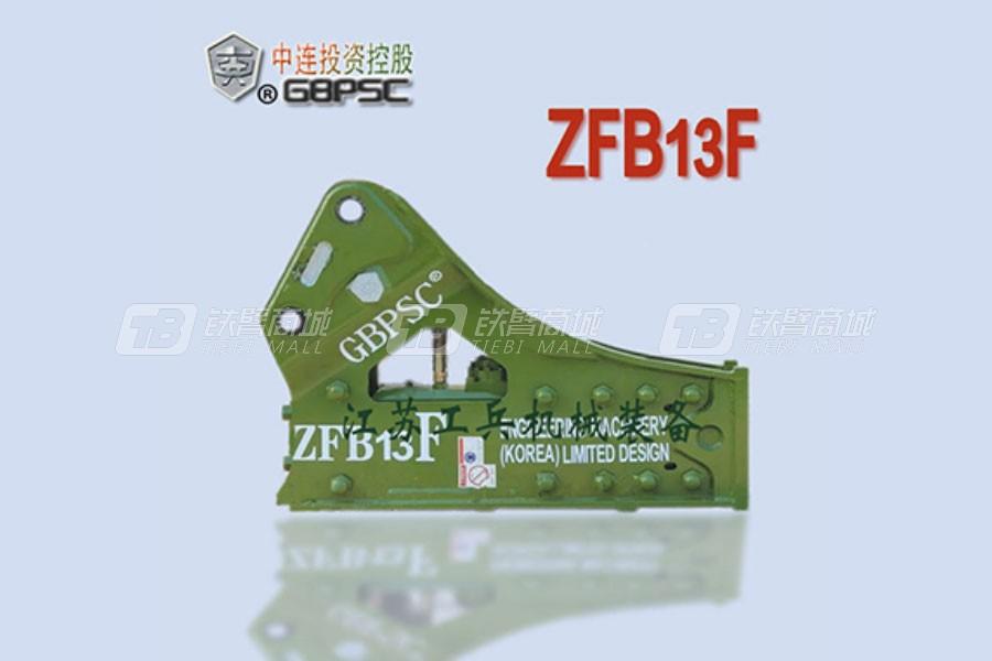 连云港工兵GBPSCZFB13F三角型破碎锤
