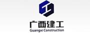 广西建工集团建筑机械制造有限责任公司