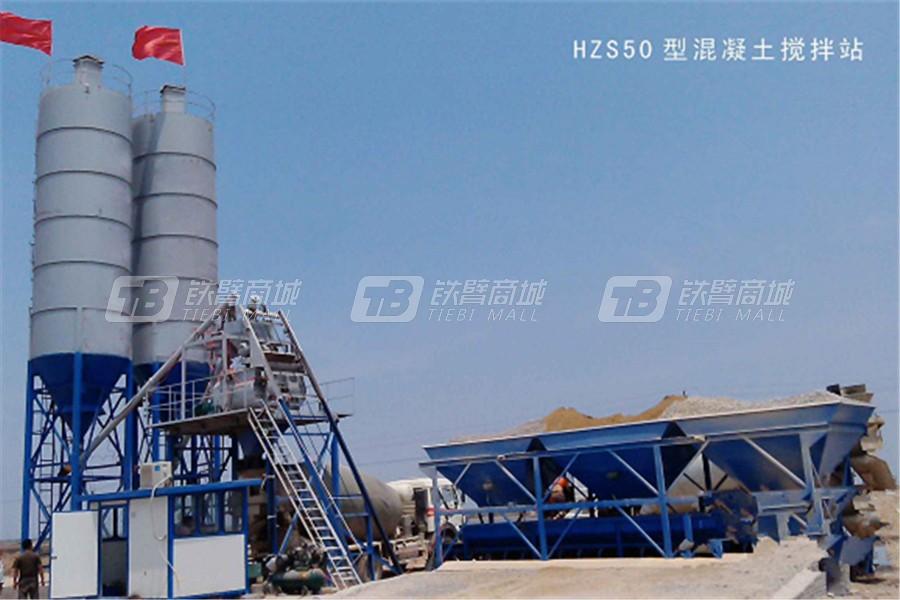 合元建机HZS50混凝土搅拌站