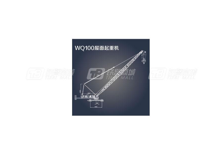 巨神WQ100屋面起重机