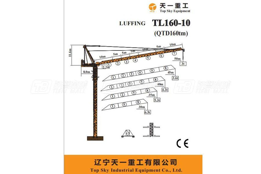 天一重工TL160-10T塔式起重机