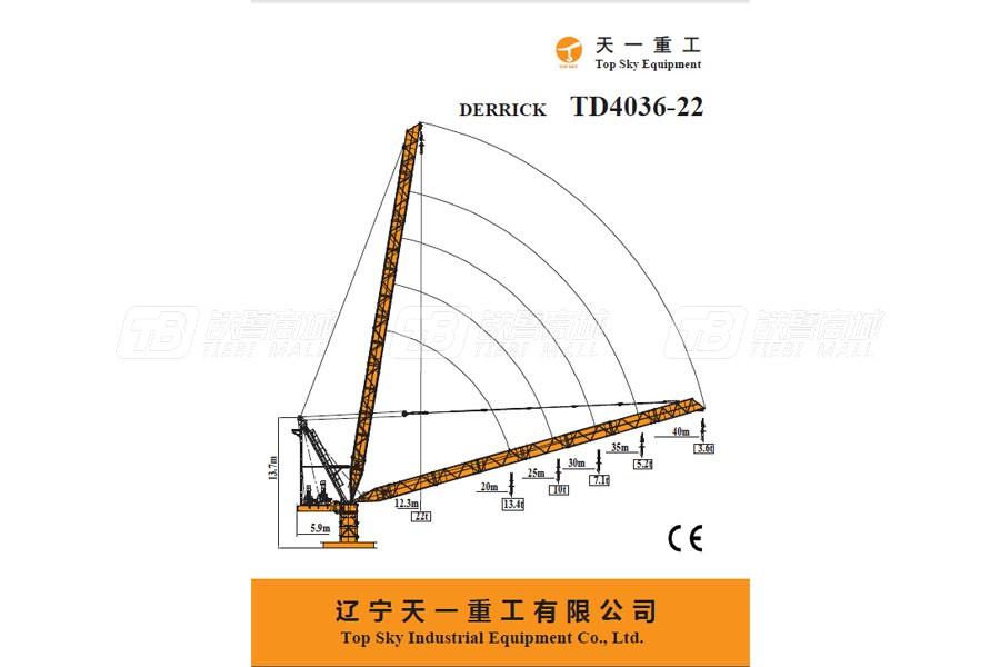天一重工TD4036-22塔式起重机