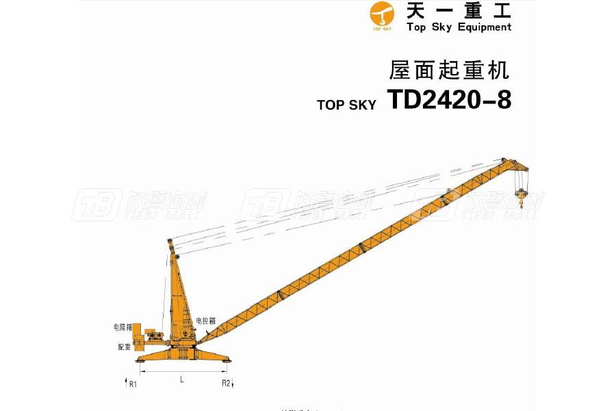 天一重工TD2420-8T塔式起重机