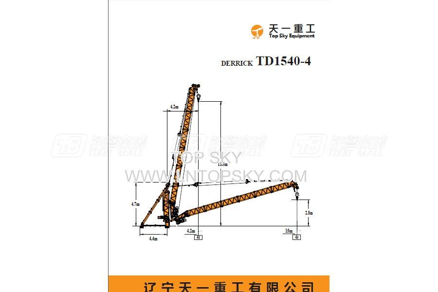 天一重工TD1540-4T塔式起重机
