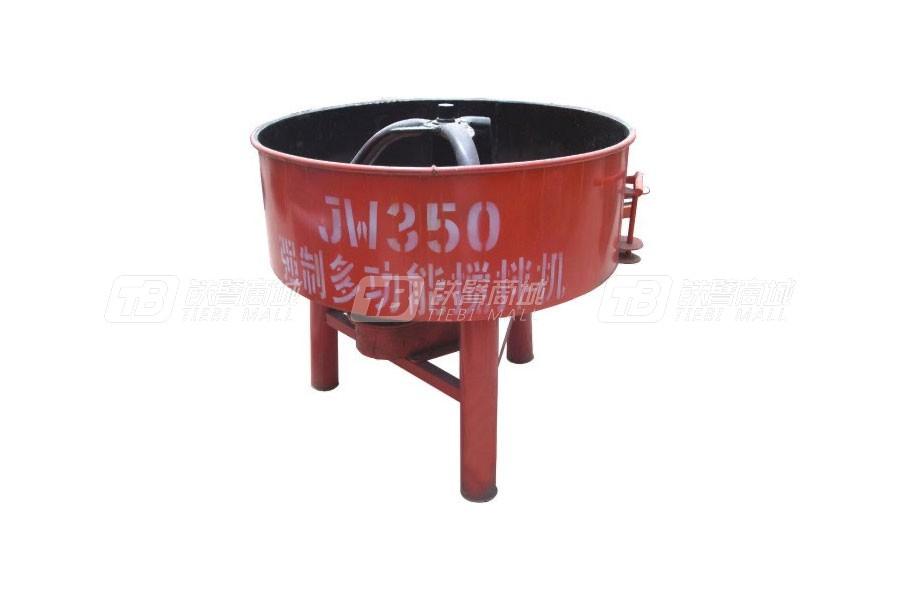 腾飞机器JW350搅拌机