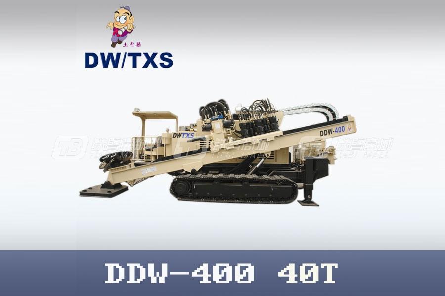 德威土行孙DDW-400水平定向钻