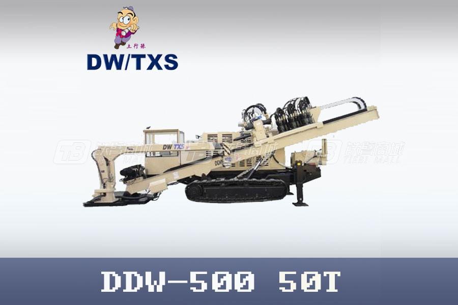 德威土行孙DDW-500水平定向钻