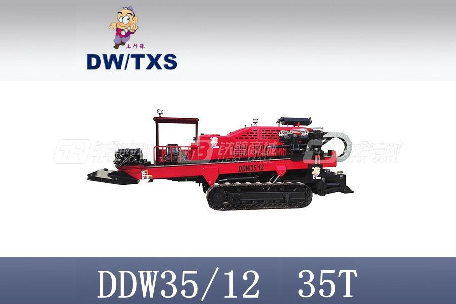 德威土行孙DDW-3512水平定向钻