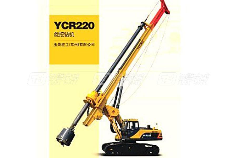 玉柴YCR220旋挖钻机
