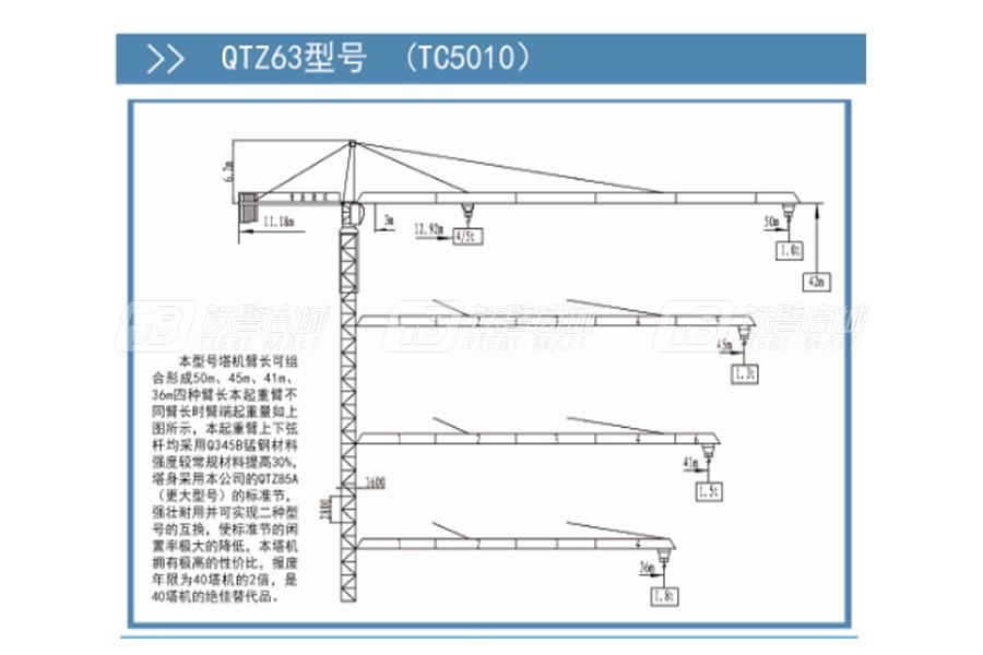 顶实机械QTZ63(TC5010)塔式起重机