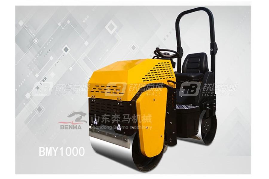 奔马BMY-1000S小型座驾式压路机