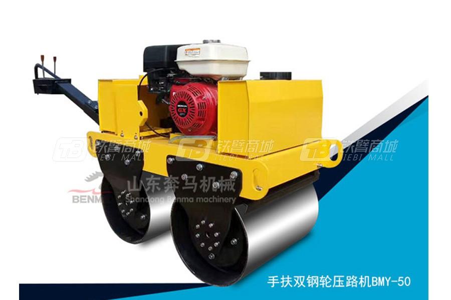 奔马BMY-50S手扶双钢轮压路机