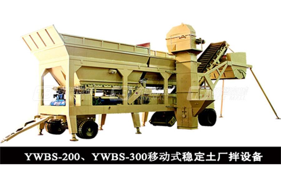 泉筑YWBS-200移动式稳定土厂拌设备