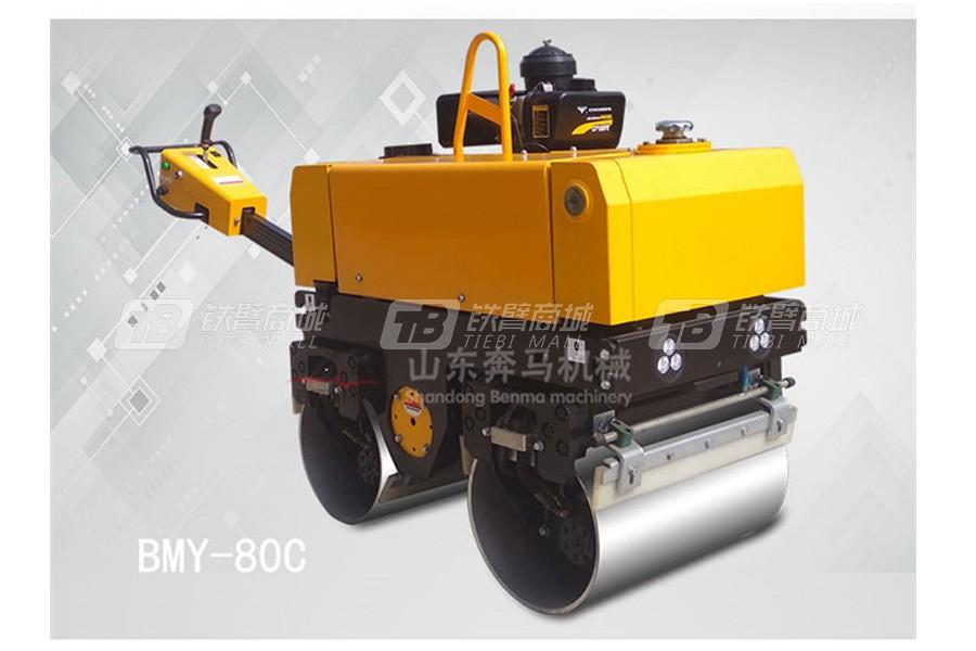 奔马BMY-80S手扶双钢轮压路机