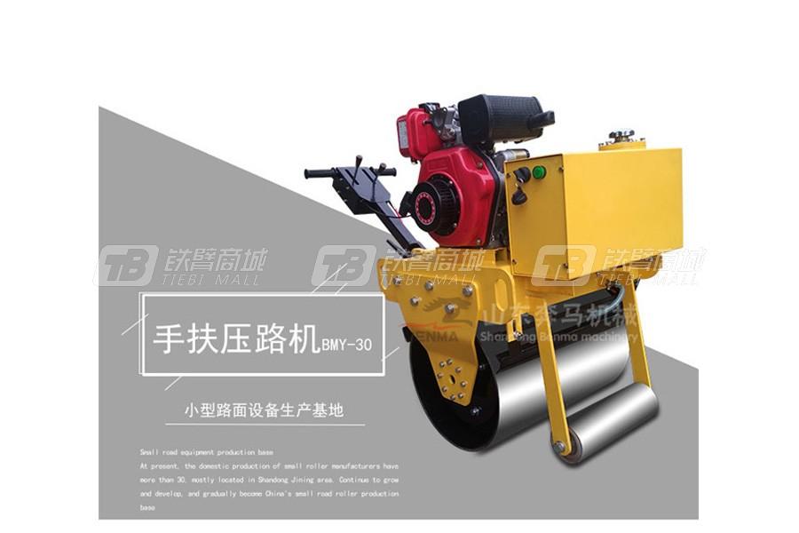 奔马BMY-30C手扶单钢轮压路机
