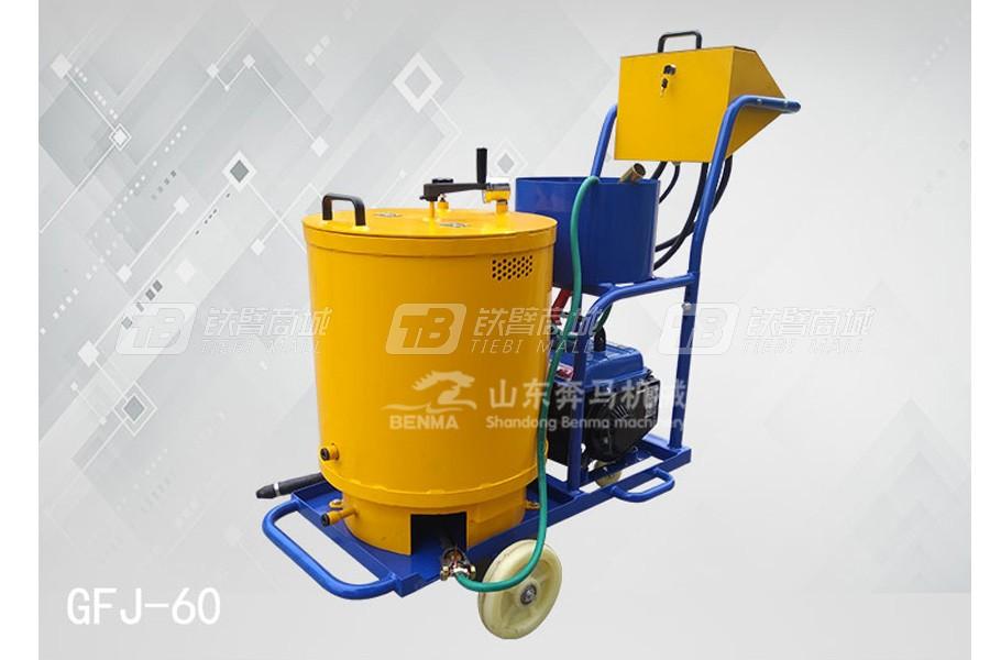 奔马GFJ-60沥青灌缝机