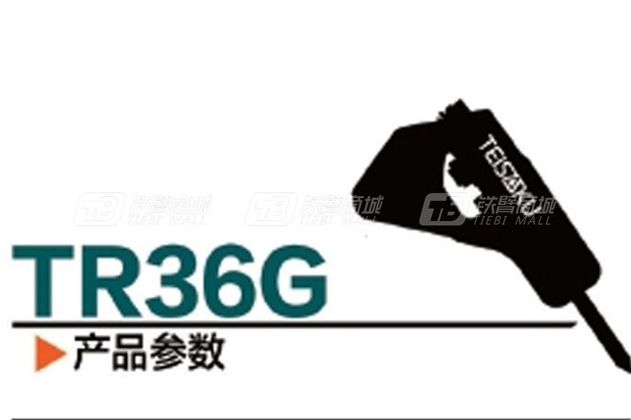泰石克TR36G 破碎锤