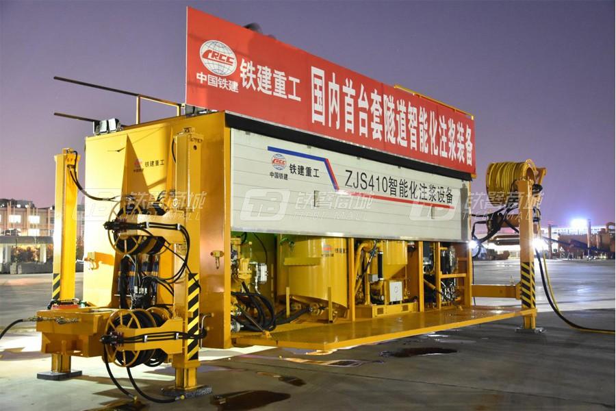 铁建重工ZJS210智能化注浆设备