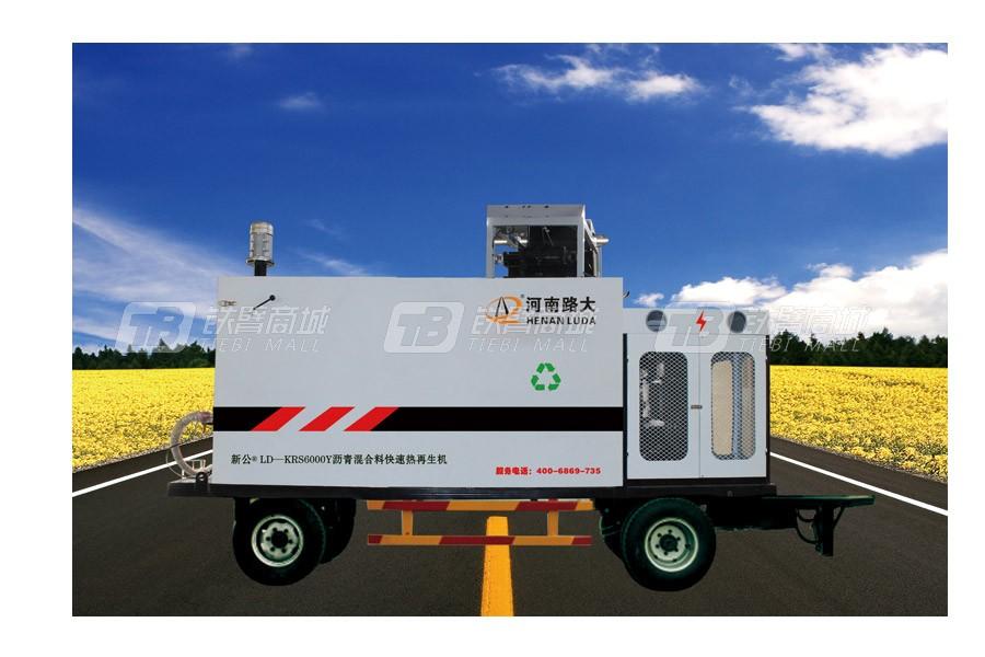 新公LD-KRS5000A沥青混合料快速热再生养护机