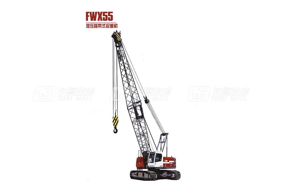 抚挖重工FWX55液压履带式起重机