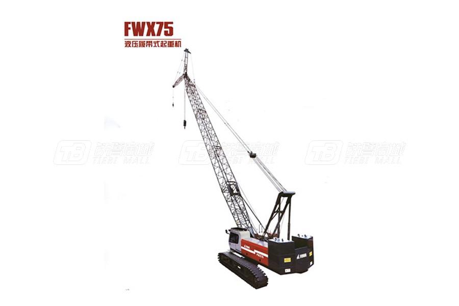 抚挖重工FWX75液压履带式起重机